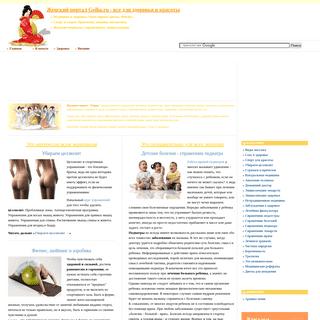 Женский портал Geiha.ru - все для здоровья и красоты