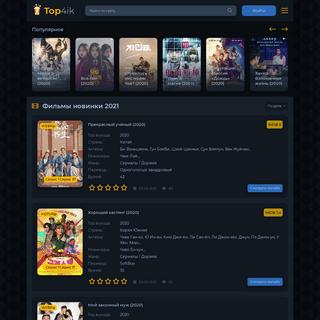 Фильмы онлайн 2021 смотреть бесплатно новинки в хорошем качестве Full HD 108