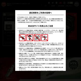 NGKスパークプラグ-NTKテクニカルセラミックス製品サイト - 日本特殊陶業株式会社