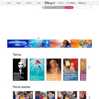Официальный сайт Walt Disney Russia