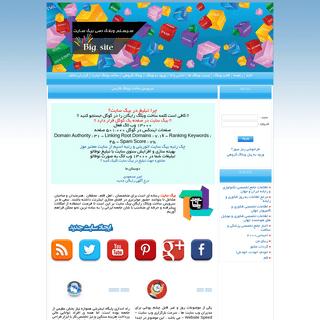 وبلاگ - ساخت وبلاگ - ساخت وبلاگ حرفه اي - بیگ سایت