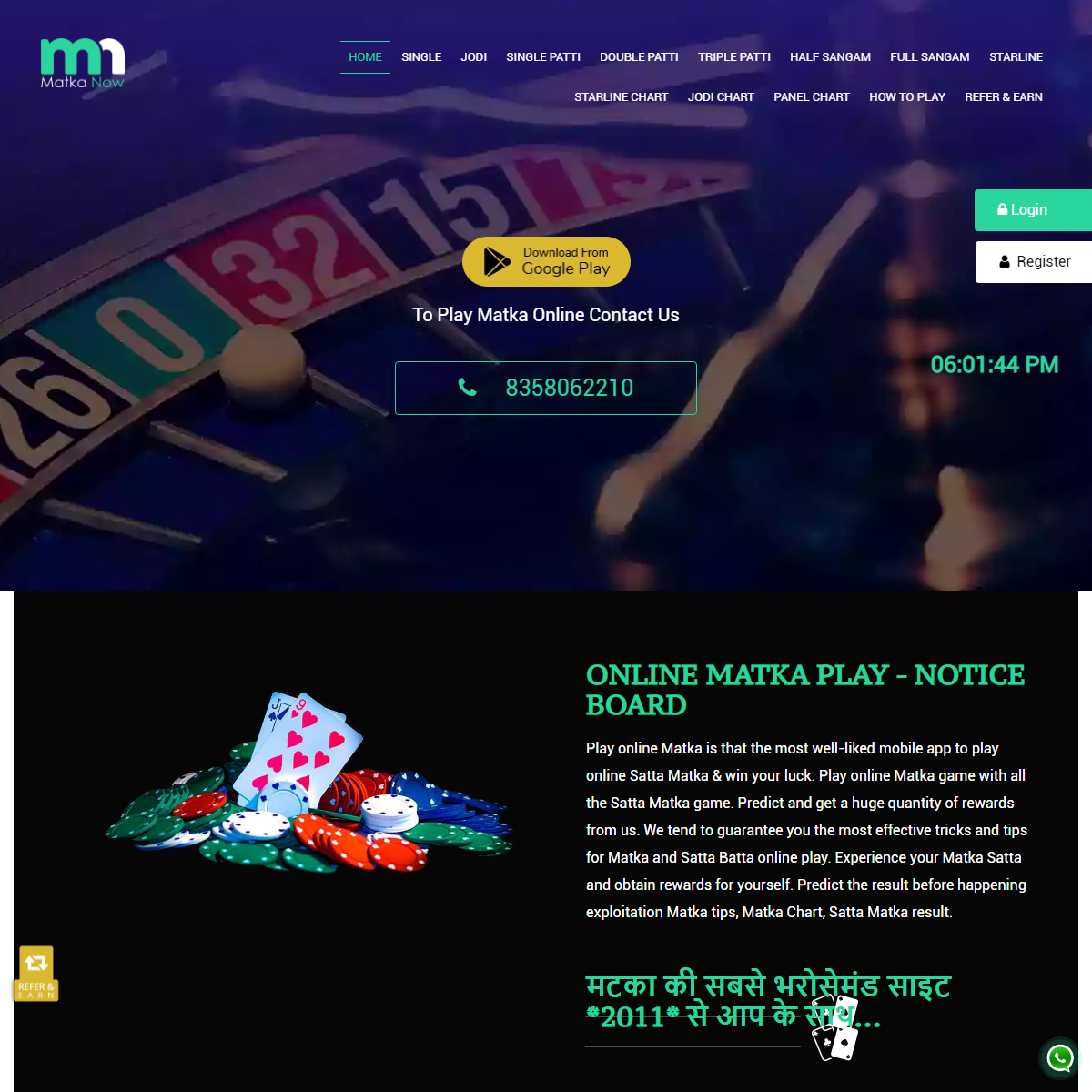 Online Matka Play - Satta Matka - Matka Play - Matkanow