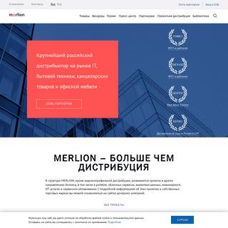 MERLION — широкопрофильный дистрибьютор