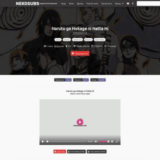 Naruto ga Hokage ni Natta Hi (Boruto- Naruto the Movie - The Day Naruto Became the Hokage) - Nekosubs.net