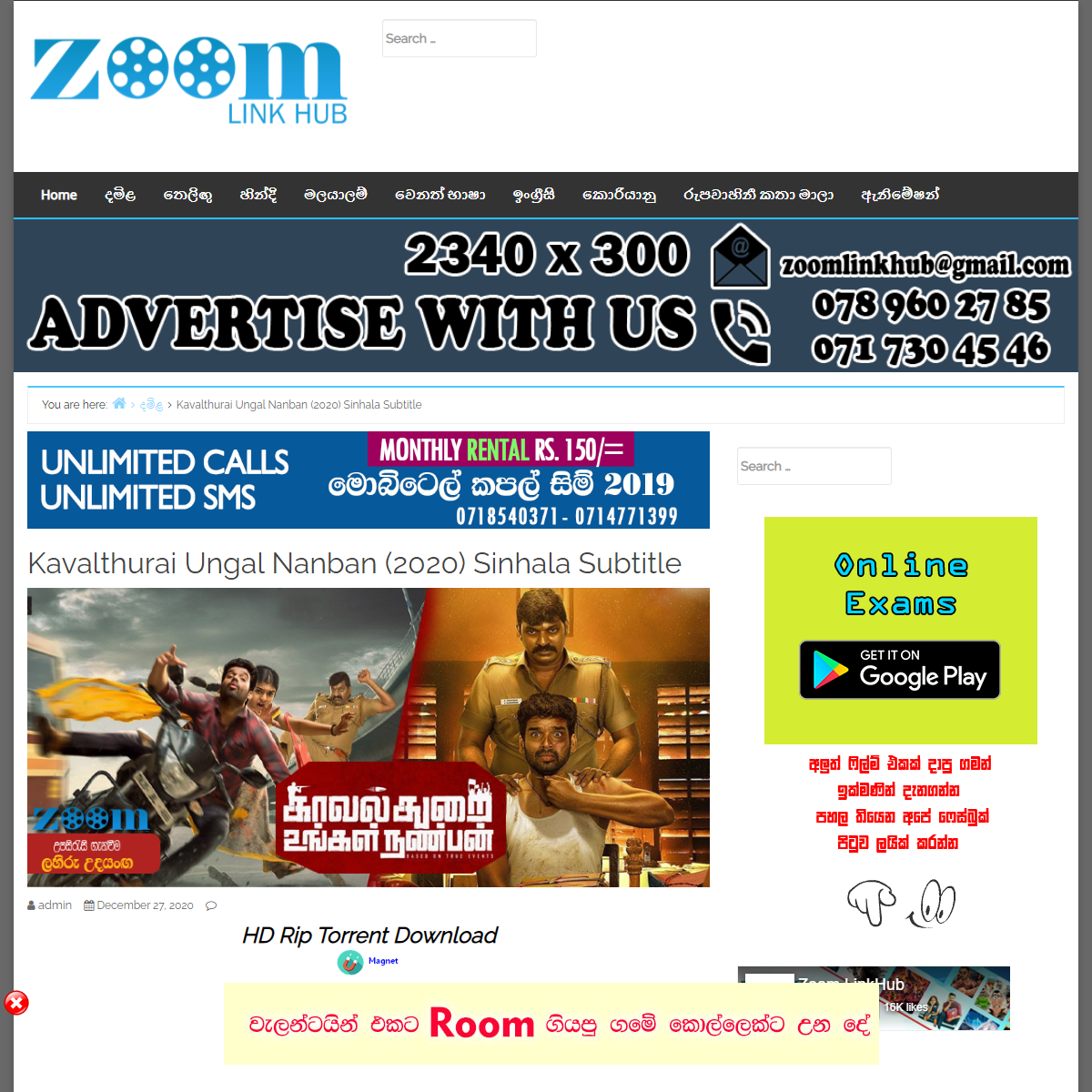 Kavalthurai Ungal Nanban (2020) Sinhala Subtitle - Zoom Linkhub