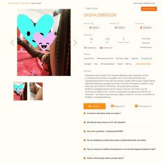 Повія SASHA EMERSON ціна 3000 ₴, місто Київ.