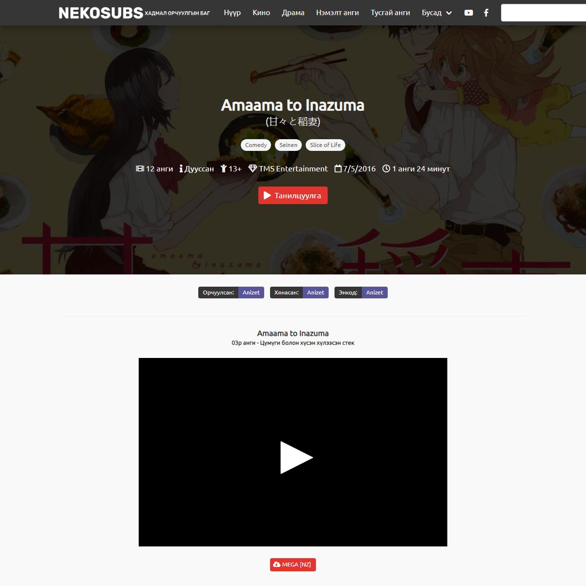 Amaama to Inazuma (Sweetness & Lightning) - Nekosubs.net