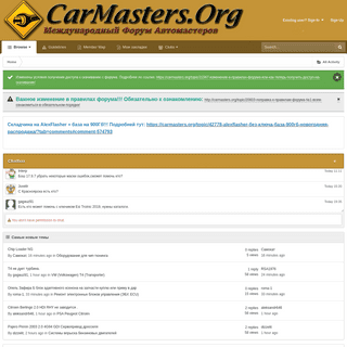 Forums - Форум автомастеров carmasters.org