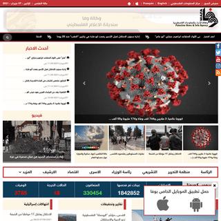 وكالة الانباء والمعلومات الفلسطينية - وفا