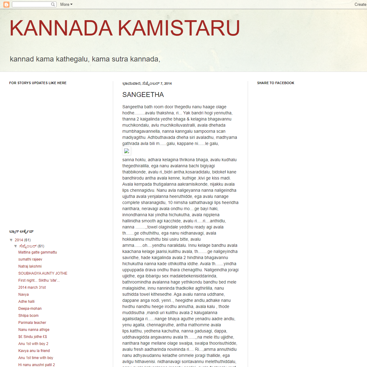 KANNADA KAMISTARU- SANGEETHA