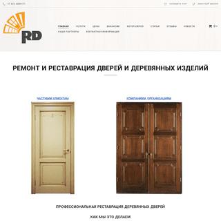 Ремонт и реставрация деревянных дверей и мебели по доступной цене в С�