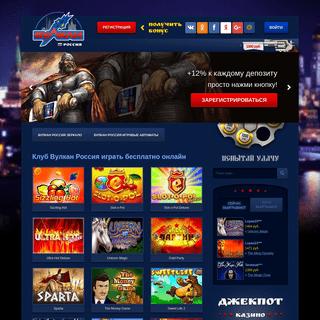 Казино Вулкан Россия играть на официальном сайте бесплатно