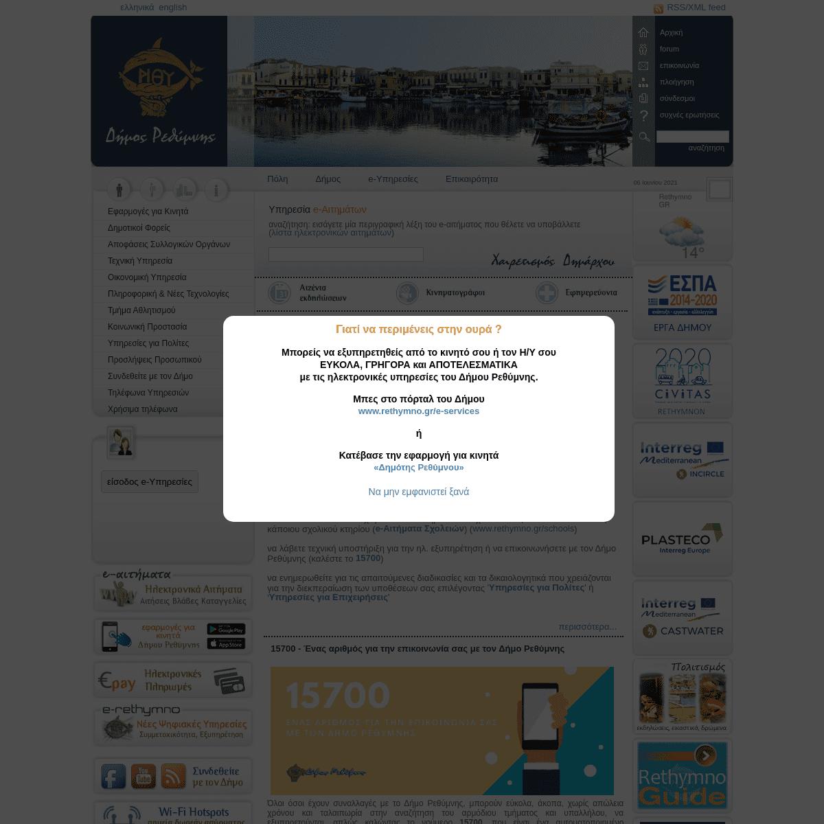 Δήμος Ρεθύμνου - Επίσημη Ιστοσελίδα