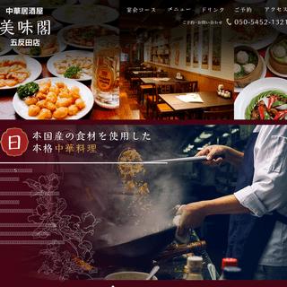 美味閣 - 五反田,大崎広小路駅前の中華料理