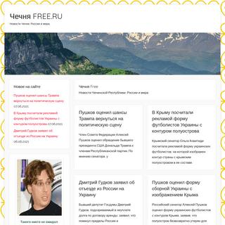 Чечня FREE.RU - Новости Чечни, России и мира