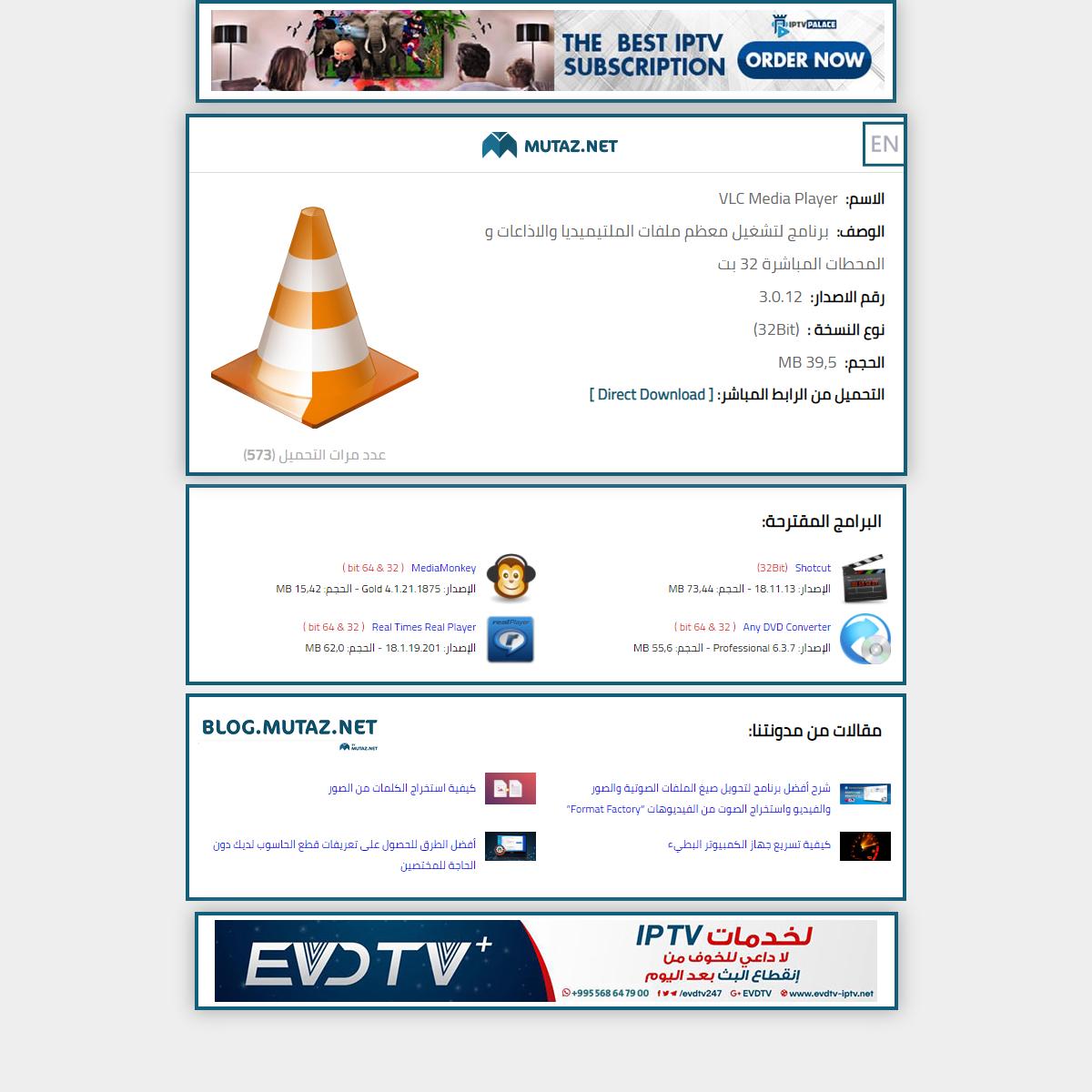 تحميل برنامجVLC Media Player 3.0.12برابط مباشر