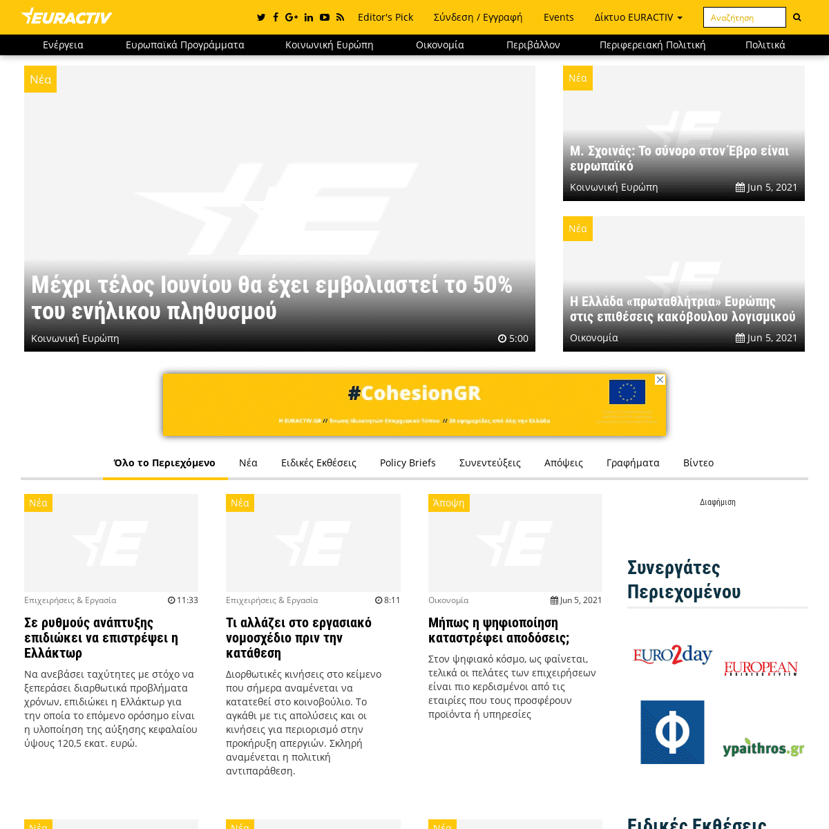 EurActiv.gr – Ιστοχώρος Πληροφόρησης για την Ευρωπαϊκή Ένωση