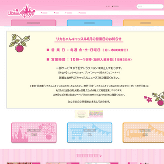 リカちゃんキャッスル - 福島県小野新町にある日本唯一のリカちゃん人形一貫生産オープンフ�