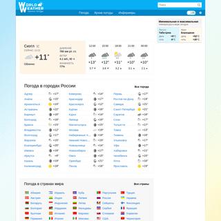 Подробный прогноз погоды в городах России и мира на неделю, 14 дней и ме
