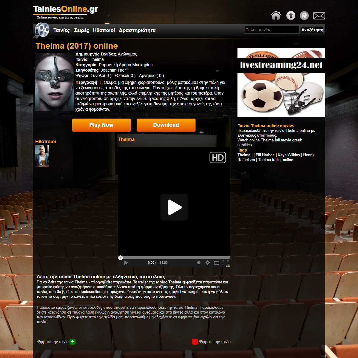 THELMA online movies GREEK SUBS