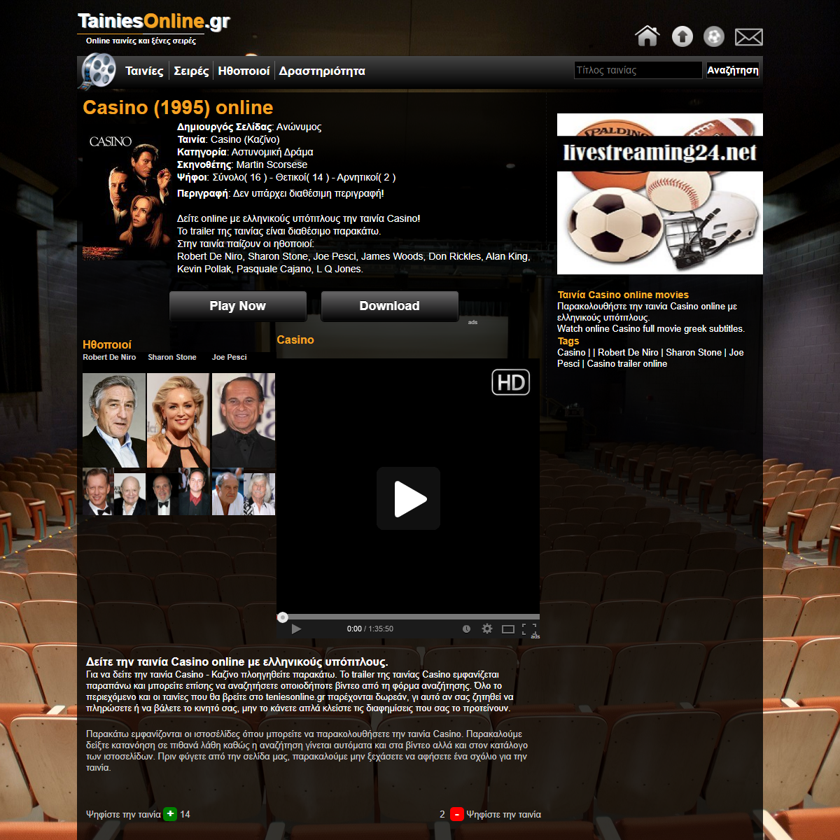 CASINO online movies GREEK SUBS