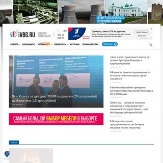 Новости Ленинградской области - IVBG.RU