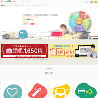 ネットショップ開業はイージーマイショップ - セット販売やオーダーメイド商品に強いネット�