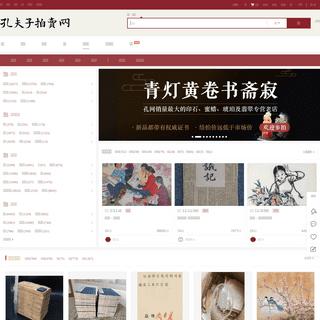 【孔夫子拍卖网】国内专业的古籍、信札、字画、碑帖、古玩、艺术品收藏品网上拍卖网站