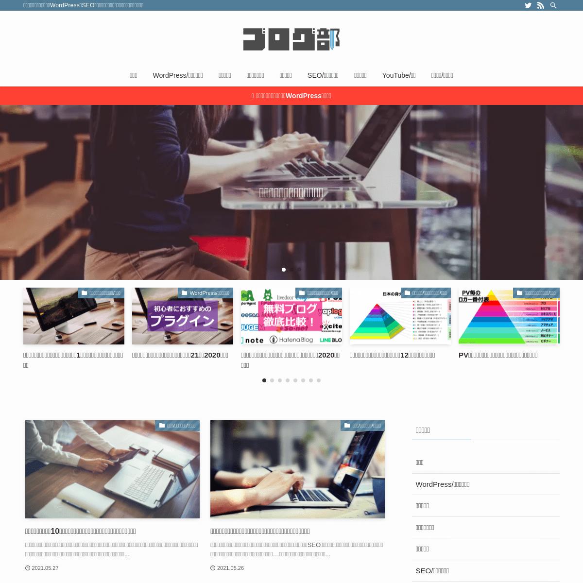 ブログ・WordPressの教科書「ブログ部」