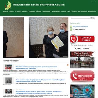 Главная - Общественная палата Республики Хакасия