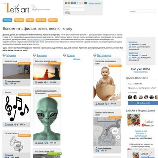 Let`sArt — Найти фильм, песню или книгу. Вспомнить фильм по описанию, найт�