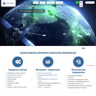 Создание и продвижение интернет веб-сайтов. Качественно, быстро и нед�