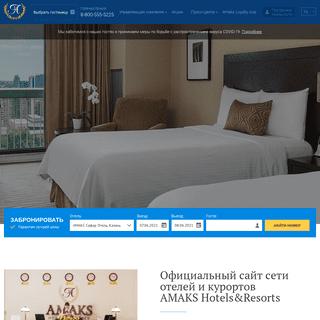 «AMAKS Hotels&Resorts» — сеть отелей и гостиниц