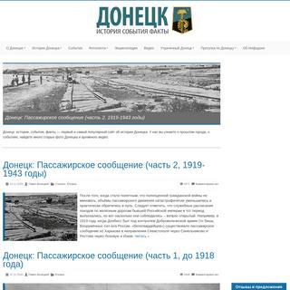 Донецк- история, события, факты - Сайт о Донецке и его истории