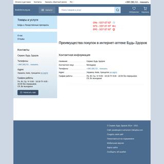 Интренте аптека Будь-Здоров. Онлайн аптека с низкими ценами в Украине-