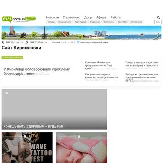 Сайт Кирилловки 6131.com.ua - лента новостей и последние события в городе