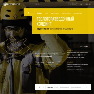 РОСГЕОЛОГИЯ - Российский геологический холдинг