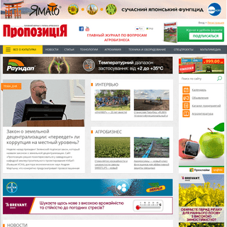 Агропортал Пропозиція - все про агропромышленный комплекс Украины - П�