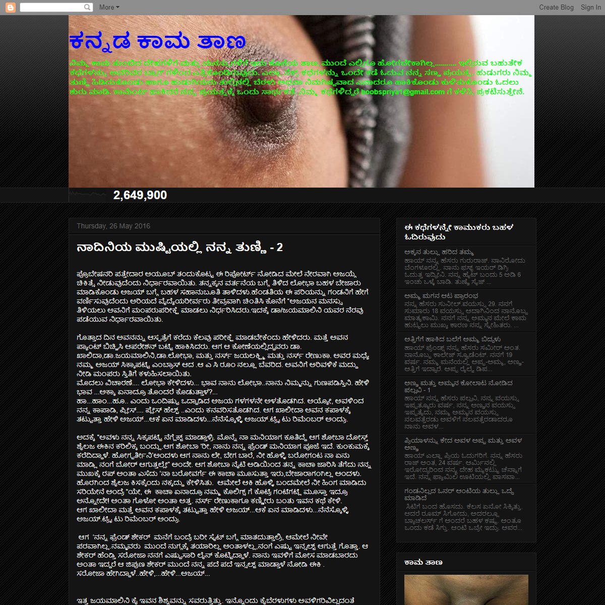 ಕನ್ನಡ ಕಾಮ ತಾಣ- ನಾದಿನಿಯ ಮುಷ್ಟಿಯಲ್ಲಿ ನನ್ನ ತುಣ್ಣಿ - 2