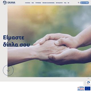 ΟΚΑΝΑ - Οργανισμός Κατά των Ναρκωτικών