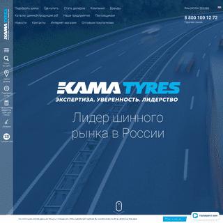 Шины в Москве – купить шины КАМА в Москве для автомобилей