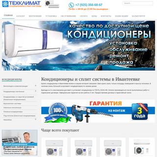 Кондиционеры в Ивантеевке - купить сплит систему недорого. Цены на кон