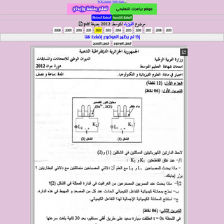 موضوع الفيزياء شهادة المتوسط 2012