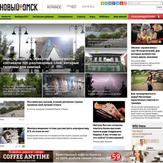 Информационное агентство «Новый Омск» - что ни день, то новости