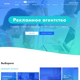 Рекламное агентство «Aznona» - услуги полного цикла
