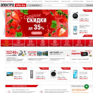 «ЭЛЕКТРОСИЛА» - интернет-магазин бытовой техники в Минске