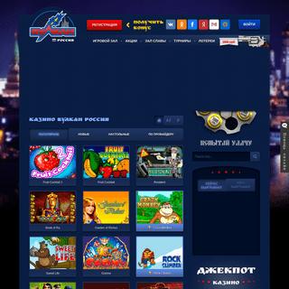 Казино Вулкан Россия официальный сайт - играть в игровые автоматы бес�