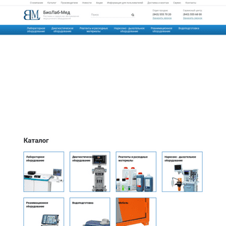 БиоЛаб-Мед - Поставка и сервисное обслуживание медицинского оборудов�