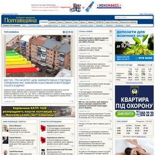 Інтернет-видання «Полтавщина» – новини Полтави і Полтавської област�