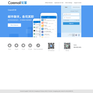 Coremail Professional Mail System